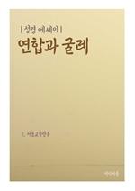 도서 이미지 - 성경 에세이 : 연합과 굴레