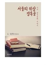 도서 이미지 - 서울의 위상 경복궁 (나의 한국문화 이야기)