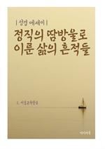 도서 이미지 - 성경 에세이 : 정직의 땀방울로 이룬 삶의 흔적들