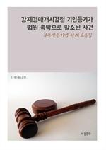 도서 이미지 - 강제경매개시결정 기입등기가 법원 촉탁으로 말소된 사건 (부동산등기법 판례 모음집)