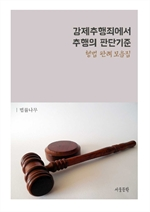 도서 이미지 - 강제추행죄에서 추행의 판단기준 (형법 판례 모음집)