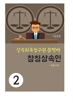 도서 이미지 - 상속회복청구권 꼼짝마 2. 참칭상속인