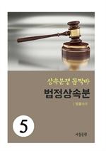 도서 이미지 - 상속분쟁 꼼짝마 5. 법정 상속분