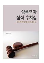 도서 이미지 - 성폭력과 성적 수치심 (성폭력처벌법 판례 모음집)
