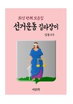 도서 이미지 - 선거운동 길라잡이 (최신 판결 모음집)