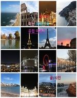 도서 이미지 - 무작정 혼자서 떠난 70일간의 유럽 여행기