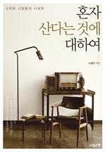 도서 이미지 - 혼자 산다는 것에 대하여