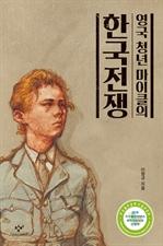 도서 이미지 - 영국 청년 마이클의 한국전쟁