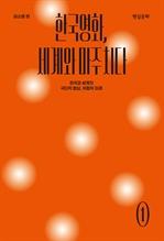 도서 이미지 - 한국영화, 세계와 마주치다