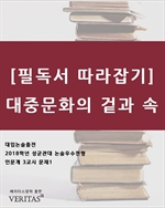 도서 이미지 - [필독서 따라잡기] 대중문화의 겉과 속
