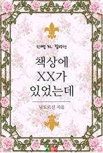도서 이미지 - [BL] 책상에 XX가 있었는데 : 한뼘 BL 컬렉션 432