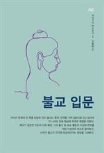 도서 이미지 - [이와나미] 불교 입문