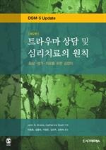 도서 이미지 - 트라우마 상담 및 심리치료의 원칙 (제2판)