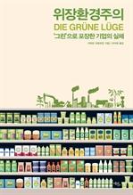 도서 이미지 - 위장환경주의