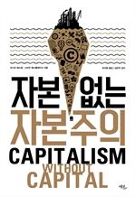 도서 이미지 - 자본 없는 자본주의