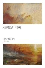 도서 이미지 - 들뢰즈의 미학