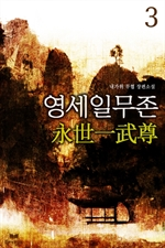 도서 이미지 - 영세일무존
