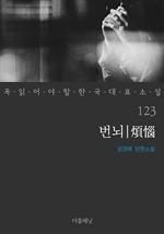도서 이미지 - 번뇌 (꼭 읽어야 할 한국 대표 소설 123)