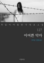 도서 이미지 - 어여쁜 악마 (꼭 읽어야 할 한국 대표 소설 127)