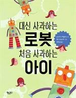도서 이미지 - 대신 사과하는 로봇, 처음 사과하는 아이