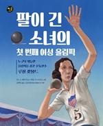 도서 이미지 - 팔이 긴 소녀의 첫 번째 여성 올림픽