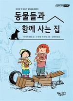 도서 이미지 - 동물들과 함께 사는 집