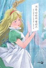 도서 이미지 - 거울 나라의 앨리스