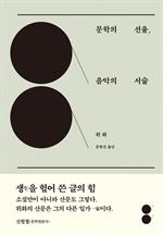 도서 이미지 - 문학의 선율, 음악의 서술
