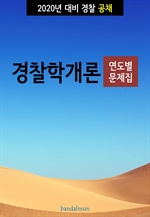도서 이미지 - 2020년 대비 경찰공채 경찰학개론 (연도별 문제집)
