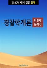 도서 이미지 - 2020년 대비 경찰공채 경찰학개론 (단원별 문제집)