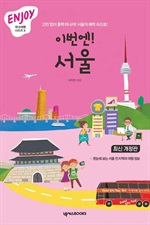 도서 이미지 - 이번엔! 서울