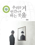 도서 이미지 - 우리를 인간이게 하는 것, 거울