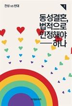 도서 이미지 - 동성결혼, 법적으로 인정해야 하나