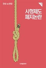 도서 이미지 - 사형제도 폐지 논란