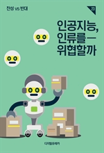 도서 이미지 - 인공지능, 인류를 위협할까