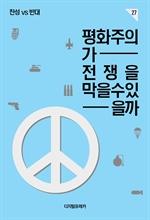 도서 이미지 - 평화주의가 전쟁을 막을 수 있을까