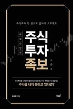 도서 이미지 - 파워 슈팅의 주식투자족보 시즌3