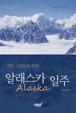 도서 이미지 - 알래스카(Alaska) 일주