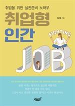 도서 이미지 - 취업형 인간