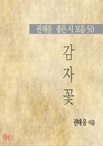 도서 이미지 - 감자꽃 (권태응 좋은 시 모음 50)
