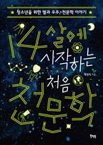 도서 이미지 - 14살에 시작하는 처음 천문학