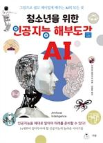 도서 이미지 - 청소년을 위한 인공지능 해부도감