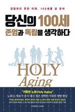 도서 이미지 - 당신의 100세, 존엄과 독립을 생각하다