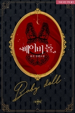 도서 이미지 - 베이비돌