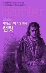 도서 이미지 - [오디오북] 셰익스피어 4대 비극 햄릿
