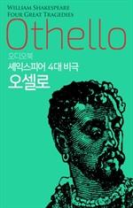 도서 이미지 - [오디오북] 셰익스피어 4대 비극 오셀로
