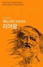 도서 이미지 - [오디오북] 셰익스피어 4대 비극 리어왕