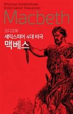 도서 이미지 - [오디오북] 셰익스피어 4대 비극 맥베스