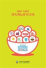 도서 이미지 - 2017 수원시 지속가능성 보고서