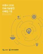 도서 이미지 - 수원시 2030 지속가능발전 사례집 1권